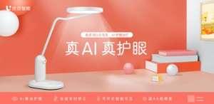 优点科技首款AI视觉运用智能护眼台灯上架京东商城,售价999元宜城